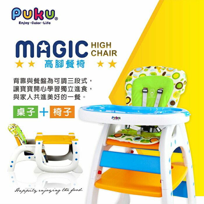 PUKU藍色企鵝 - Magic高腳餐椅 1
