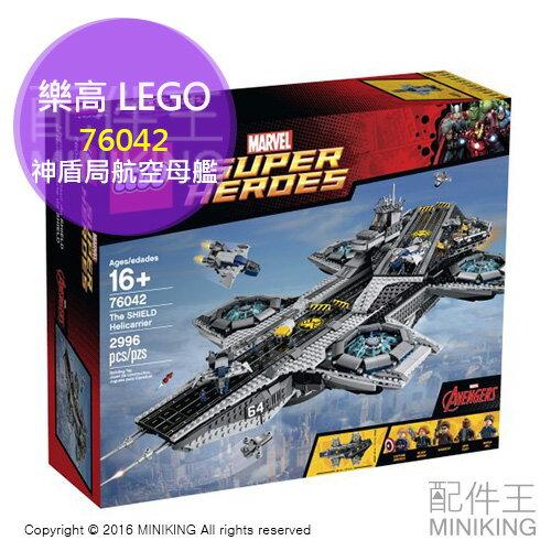 【配件王】代購 樂高 LEGO 76042 神盾局航空母艦 SHIELD Helicarrier 復仇者聯盟 美國隊長