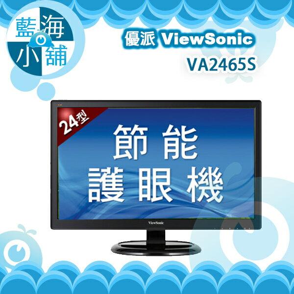 ViewSonic 優派 VA2465S 24型VA寬螢幕 電腦螢幕