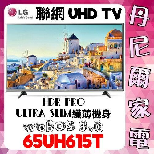 本月特價1台【LG】65型UHD 4K智慧型聯網電視《65UH615T》送HDMI線