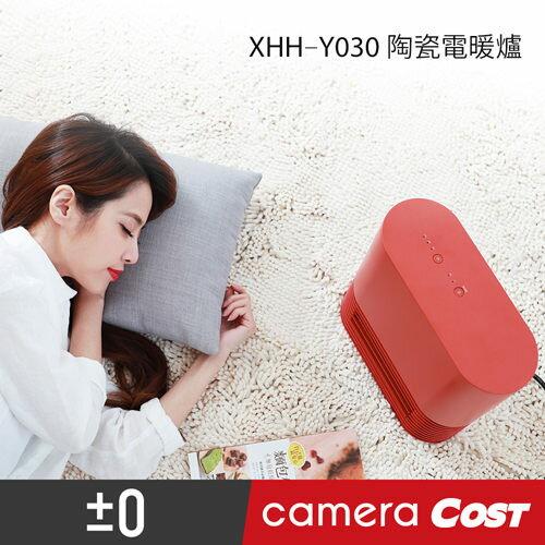 正負零±0 XHH-Y030 Ceramic 陶瓷電暖器 安全 舒適 輕巧 - 限時優惠好康折扣