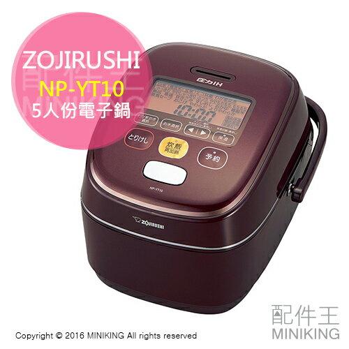 ZOJIRUSHI象印 5人份IH壓力電子鍋 (NP-YT10)