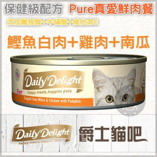 +貓狗樂園+ Daily Delight Pure|爵士貓吧。真愛鮮肉餐。主食貓罐。鰹魚白肉+雞肉+南瓜。80g|$50--單罐