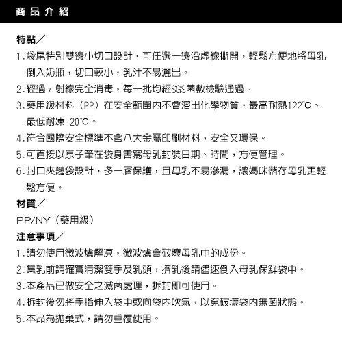 『121婦嬰用品館』六甲村 母乳保鮮袋150ml (20入) 3