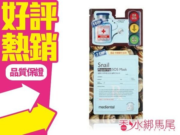 ◐香水綁馬尾◐韓國 Mediheal 美迪惠爾 蝸牛極致保濕 S.O.S 面膜 25ml +3ml 另有蛇毒抗老凍齡