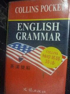 【書寶二手書T6/字典_LDM】袖珍英語語法英漢雙解_劉凱芳