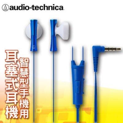 """鐵三角 智慧型手機用耳塞式耳機 ATH-J100iS 藍色""""正經800"""""""