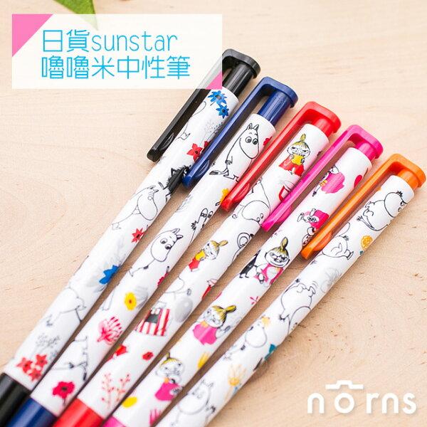 NORNS 【日貨sunstar嚕嚕米中性筆】 嚕嚕咪 MOOMIN 日本 文具