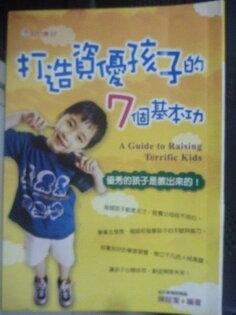 【書寶二手書T1/親子_IIZ】打造資優孩子的7個基本功_陳誼潔