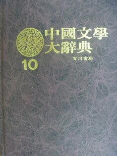【書寶二手書T6/字典_WFK】中國文學大辭典10_天津人民出版_簡體
