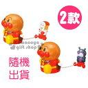 〔小禮堂嬰幼館〕麵包超人 造型發條玩具《2款.隨機出貨.S.吐司超人.細菌人》適合3歲以上兒童