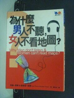 【書寶二手書T9/兩性關係_LCX】為什麼男人不聽,女人不看地圖_亞倫.皮斯