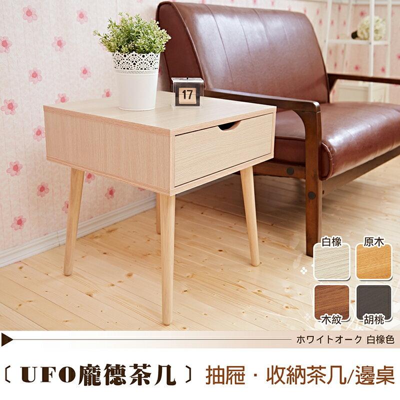 日本熱賣【UFO龐德】小茶几/邊几/床頭櫃‧天然實木椅腳 ★班尼斯國際家具名床 2