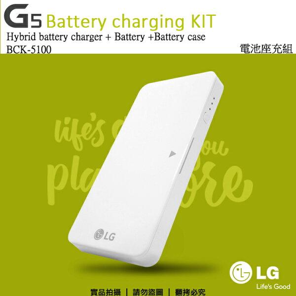 LG G5 H860 BCK-5100 原廠座充+BL-42D1F 原廠電池(組合盒裝) 原廠電池充電座/座充/電池/充電器/行動電源
