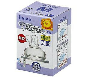 台灣【Simba 小獅王】防脹氣標準圓孔奶嘴-S/M/L 4