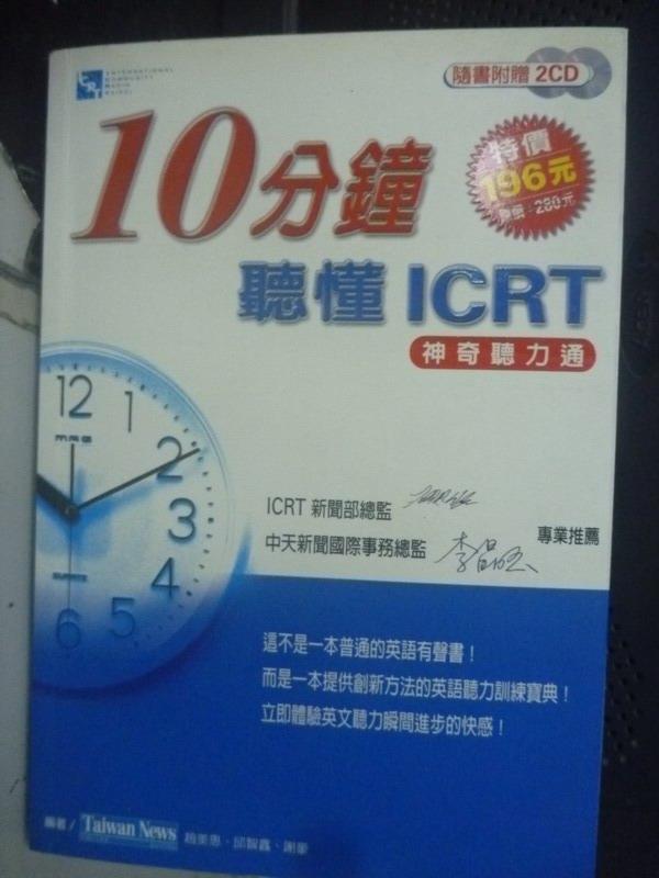 ~書寶 書T4/語言學習_JBG~10分鐘聽懂ICRT:神奇聽力通_趙美惠_附光碟 ~