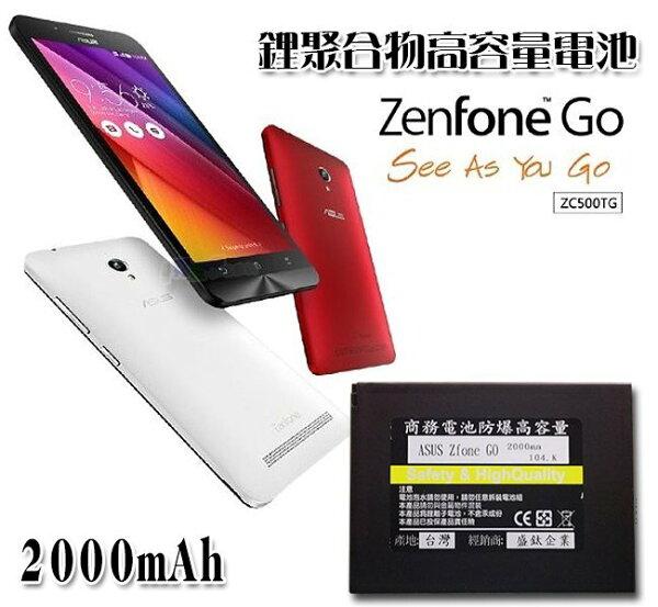 全新 華碩 超高容量鋰聚合物防爆電池 ASUS ZenFone Go (ZC500TG) 台灣製造/原電製程