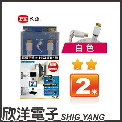 ※ 欣洋電子 ※ PX大通 速乙太網HDMI線 超扁平壁掛 2米 傳輸線 (HD-2F) / 黑 白 兩色自由選購