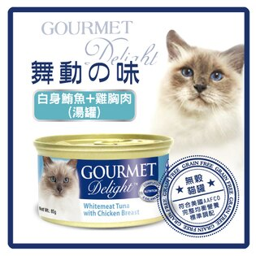【力奇】舞動的味 無榖貓罐(白身鮪魚+雞胸肉-湯罐) 85g -21元【符合主食罐營養標準】>可超取(C002C08)