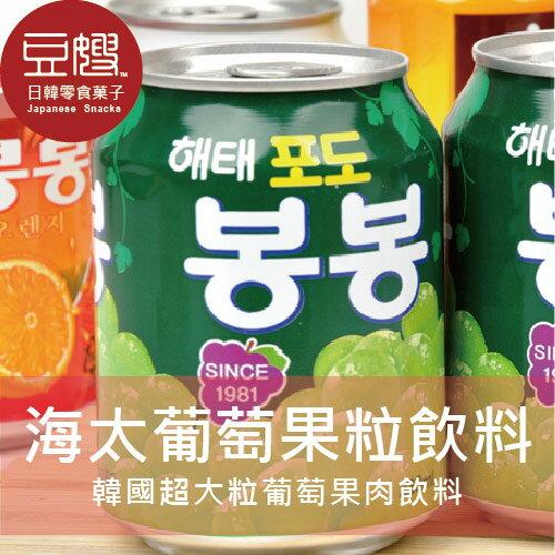 【豆嫂】韓國飲料 Haitai海太果粒葡萄汁(下單12以禮盒出貨)
