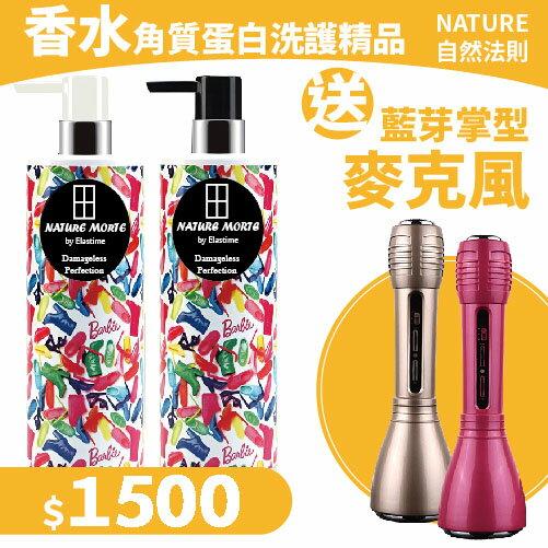 Balie韓國巴比 香水系列 角質蛋白洗護精品300ml【送K01藍牙掌型麥克風】