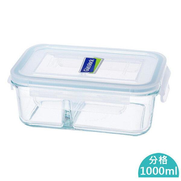 Glasslock強化玻璃分格保鮮盒1000ml