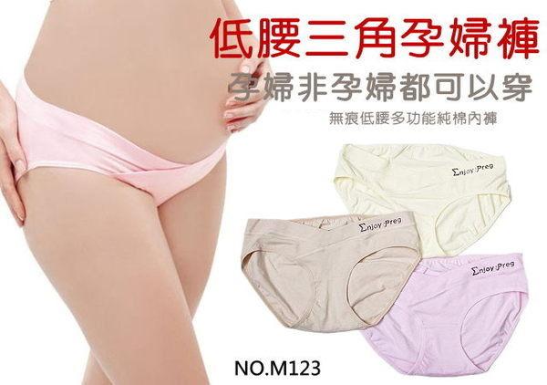波波小百合 【M N 123】孕婦低腰內褲 2件一組 240
