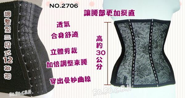 波波小百合 (2706) 腰部線條  三段式調整束腰夾