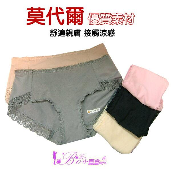 內褲【波波小百合】涼感莫代兒 無痕內褲 吸汗速乾 Z 377 台灣製