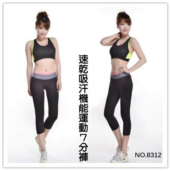 運動褲【波波小百合】 時尚流行運動專業設計七分跑步訓練修身緊身褲 新型速乾排汗素材X 8312