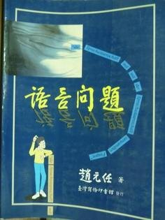 【書寶二手書T8/語言學習_QCQ】語言問題_趙元任