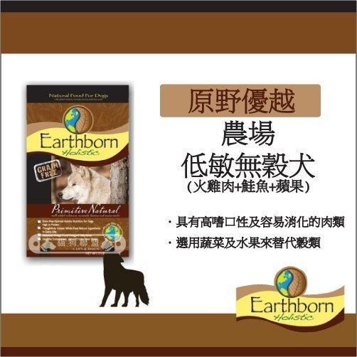 送100+貓狗樂園+ 原野優越Earthborn Holistic【農場低敏無穀犬。14磅】2380元 0