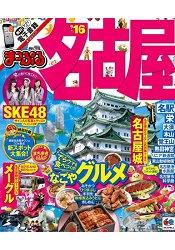 名古屋旅遊指南 2016年版