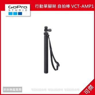 可傑 Sony 行動單腳架 自拍棒 VCT-AMP1 公司貨 送5吋以下專用手機夾