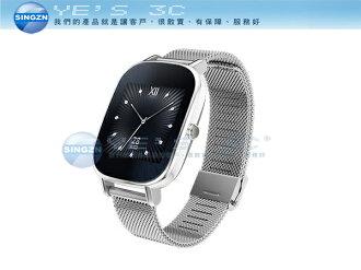 「YEs 3C」華碩 ASUS ZenWatch 2 優雅銀鍊 (小錶) 不鏽鋼金屬鍊帶 磁吸式快充 計步與熱量追蹤 免運 yes3c