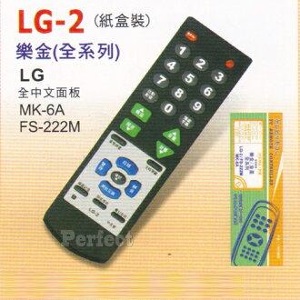 【樂金 / 金星】全系列電視遙控器 LG-2