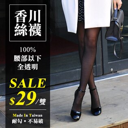 香川 100%腰部以下全透明T字款超彈性褲襪(1雙入) 黑色/膚色 透膚絲襪 耐勾【N201447】