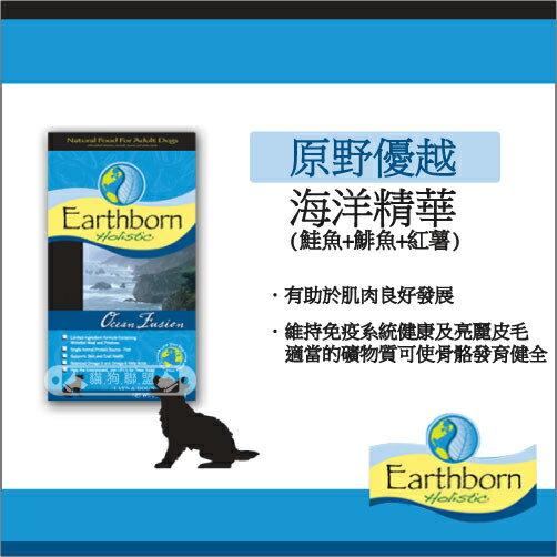+貓狗樂園+ 原野優越Earthborn Holistic【海洋精華成犬。5磅】750元 0