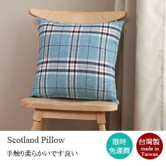 【迪瓦諾】蘇格蘭抱枕 / 水藍色 / 免運費 / 台灣製 - 限時優惠好康折扣