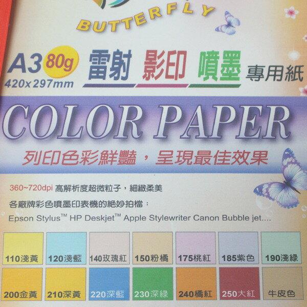 A3影印紙 粉彩色影印紙 80磅/新冠(厚.淺色系)/一包500張入{促520}