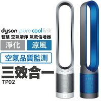 戴森Dyson到預購+現貨 ★ 氣流倍增器 ★ DYSON TP02 Pure Cool Link 公司貨 0利率 免運