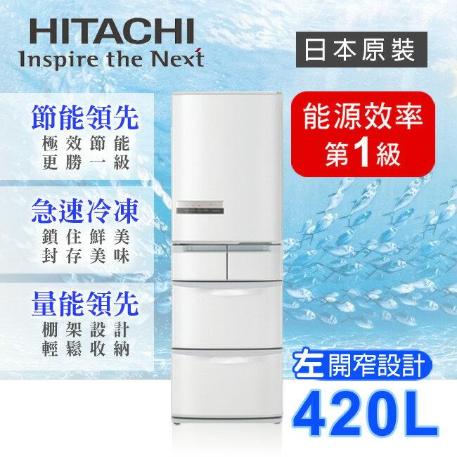 【日立HITACHI】日本原裝變頻420L。五門電冰箱/星燦白(RS42EMJ/RS42EMJ_W)