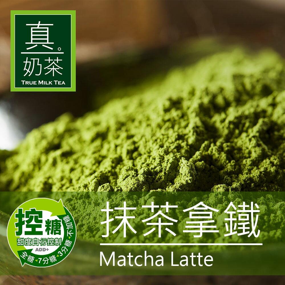 《 控糖設計 》真奶茶-抹茶拿鐵,日式抹茶粉搭配紐西蘭奶粉,超高回購率!