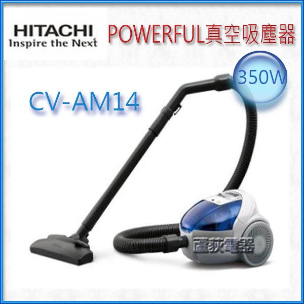 現貨【蘆洲~蘆荻電器】 全新350W 【HITACHI POWERFUL 真空吸塵器】CV-AM14