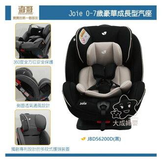 【大成婦嬰】奇哥 Joie 0-7 歲 雙向兒童安全汽椅 成長型汽座 汽座 安全座椅 (黑/灰) 運費$200