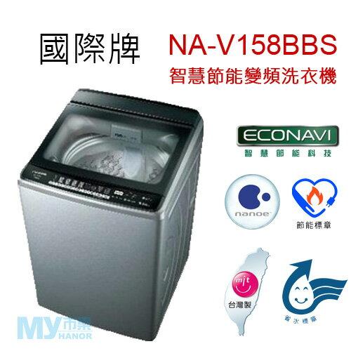 【含基本安裝】Panasonic國際牌 NA-V158BBS 14公斤智慧節能變頻洗衣機