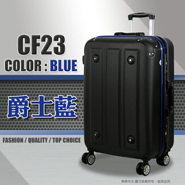 《熊熊先生》2016超值推薦 20吋 行李箱旅行箱 國際海關鎖 CF23 硬殼 登機箱
