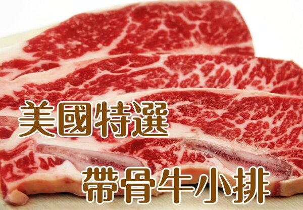 「友利鮮舖」特選帶骨牛小排  (約350g) 1.5公分切片  美味又有口感