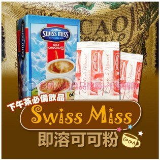 SWISS MISS即溶可可粉 [US015700052099]千御國際