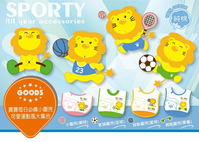 『121婦嬰用品館』辛巴 小圍兜網球(粉/藍/橘) 3